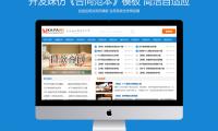 帝国CMS仿《合同范本》自适应源码 合同范本资讯网站模板,响应式文章资讯模板