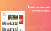 Dokan theme   多商户 多供应商市场主题 中文版