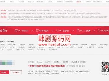 帝国cms仿91创业网源码加盟商机品牌会员投稿模板下载+火车头采集